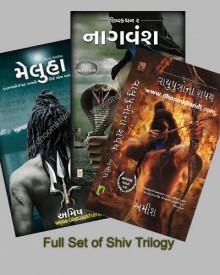 Meluha, Nagvansh, Vayuputro na sapath (Full Set in Gujarati Amish Tripathi) Gujarati Book by Amish Tripathi