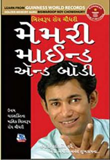 Memory Mind And Body Gujarati Book by Biswaroop Roy Chaudhury