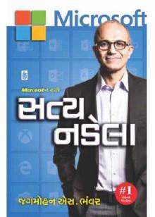 Microsoft Na Sarthi Satya Nadella
