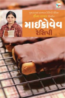 Microwav Recipe Gujarati Book by Heena Raval
