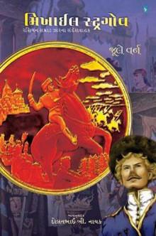 Mikhail Stragov Gujarati Book by Jule Verne