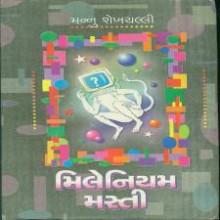 Milleium Masti Gujarati Book by Mannu Shekhchalli
