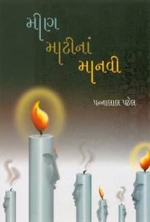 Min Mati na manavi - Min Matina Manvi Gujarati Book by Pannalal Patel