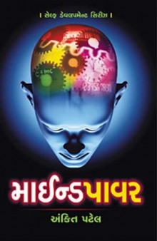 Mind Power Gujarati Book by Ankit Patel