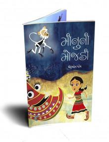 Minu Ni Mojadi Gujarati Book By Dhiruben Patel Buy Online