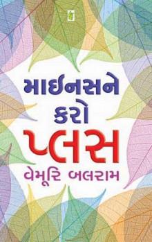 Minus Ne Karo Plus Gujarati Book by Vemuri Balram