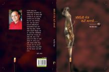Mirani Jem Mane Maljo Gujarati Book Written By Bhagyesh Jha