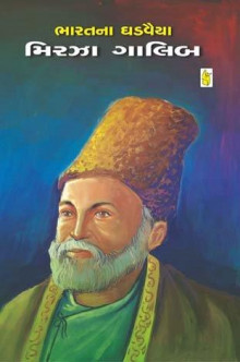Mirza Galib Gujarati Book Written By Dharna Sheth