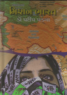 Mishan Bharat Gujarati Book Written By Pradip Pandya