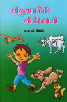 Mithubhaini Mithi Vaato Gujarati Book Written By Shraddha Trivedi