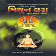 Mithun Lagna Gujarati Book Written By D G Pandya