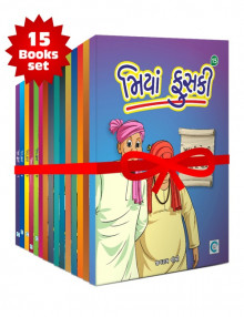 Miya Fuski (1 To 15) Complete Set by Jivram Joshi Buy Online