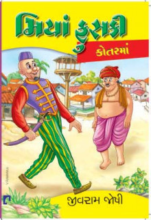 Miya Fuski Kotarma Gujarati Book Written By Jivram Joshi