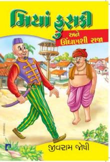 Miya Fuski Ane Unghanshi Raja Gujarati Book Written By Jivram Joshi