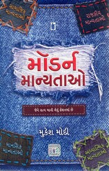 Modern Manyatao Gujarati Book by Mukesh Modi