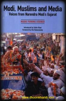 Modi, Muslims and Med English Book Gujarati Book by Madhu Purnima Kishwar