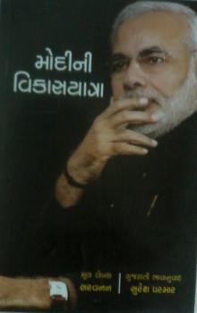 Modi Ni Vikasyatra Gujarati Book  Written By Suresh Parmar