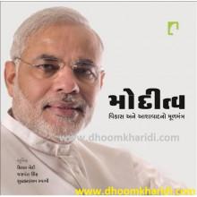 Moditva Vikas Ane Aashavaadno Mulmantra  Gujarati Book by Siddharth Mazumdar