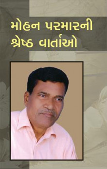 MOHAN PARMAR NI SHRESHTH VARTAO Gujarati Book by HARISH VATAVVALA