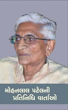 Mohanlal Patel Ni Pratinidhi Vartao Gujarati Book by Mohanlal Patel