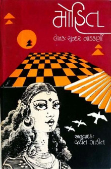 Mohit Gujarati Book Written By Sundar Nadkarni