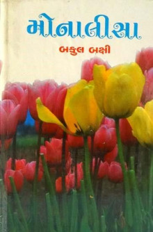 Monalisa Gujarati Book Written By Bakul Bakshi