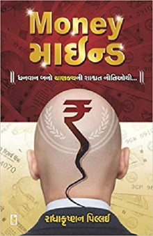 MOney mind gujarati book