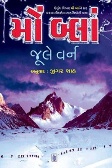 Mont Blanc Gujarati Book by Jule Varn