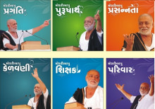Moraribapu Gujarati Books Collection