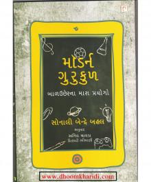 Modern Gurukul Gujarati Book