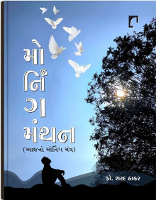 Morning Manthan Gujarati Book By Dr. Sharad Thaker Buy Online