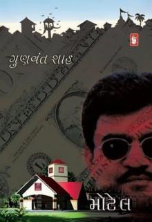 Motel Gujarati Book Written By Gunvant Shah