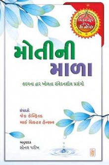 Moti Ni Mala Gujarati Book by Canfield - Hansen