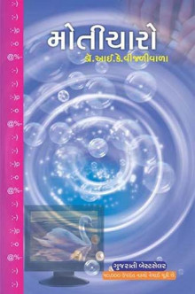 Moticharo Gujarati Book by I K Vijaliwala