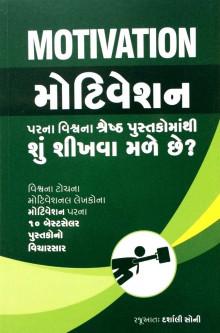 Motivation Parna Vishwana Shreshth Pustakomathi Shu Shikhva Male Chhe ? Gujarati Book by Darshali Soni Buy Online