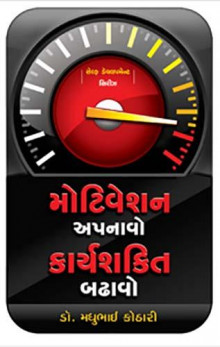 Motivation Apanavo Karya Shakti Badhavo Gujarati Book by Dr Madhubhai Kothari