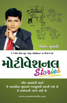 Motivational stories Gujarati Book by Vivek Surani