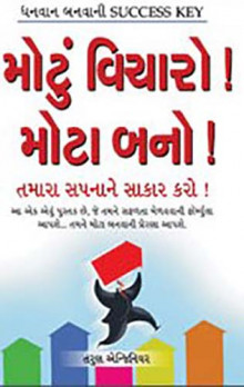 Motu Vicharo ! Mota Bano ! Gujarati Book by Tarun Engineer