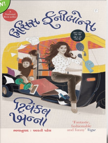 Mrs. Funnybones gujarati book