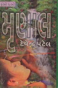 Mrunal Gujarati Book by Devendra Patel