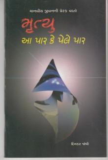 Mrutyu Aa Par Ke Pele Par Gujarati Book Written By Dinkar Joshi
