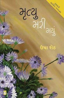 Mrutyu Mari Gayu Gujarati Book by Usha Sheth