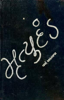 Mrutyudand Gujarati Book Written By Varsha Adalja