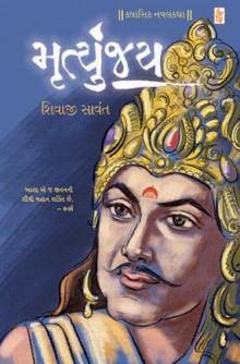 Mrutyunjay Gujarati Book by Shivaji Sawant