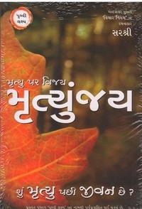 Mrytyu Par Vijay Mrutyunjay (book)