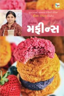 Muffins Gujarati Book by Heena Raval