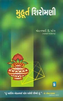 Muhurt Shiromani Gujarati Book by Mohanbhai Patel (parasharam)