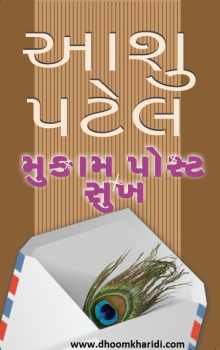 Mukam Post Sukh Gujarati Book Written By Aashu Patel