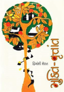 Mukti Vrutant gujarati book by himanshi shelat