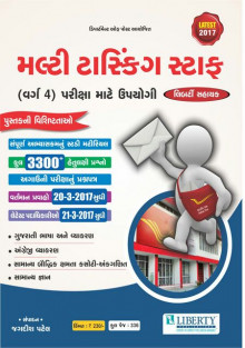 Gujarat Postal circle MTS (Multi Tasking Staff) 2017 Exam Book